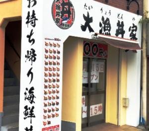 大漁丼家、鹿児島店の美味しい海鮮丼画像