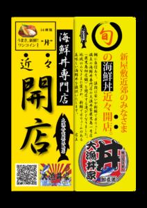大漁丼家、鹿児島店チラシ画像