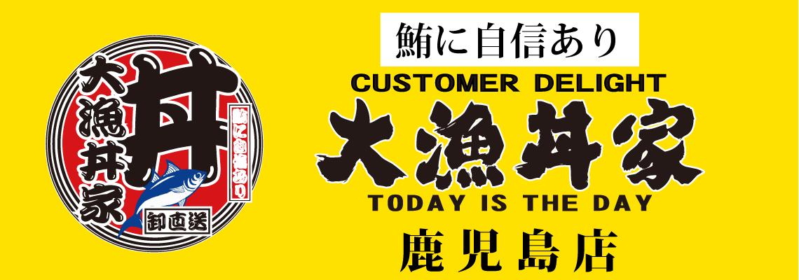 大漁丼家 鹿児島店のトップ画像