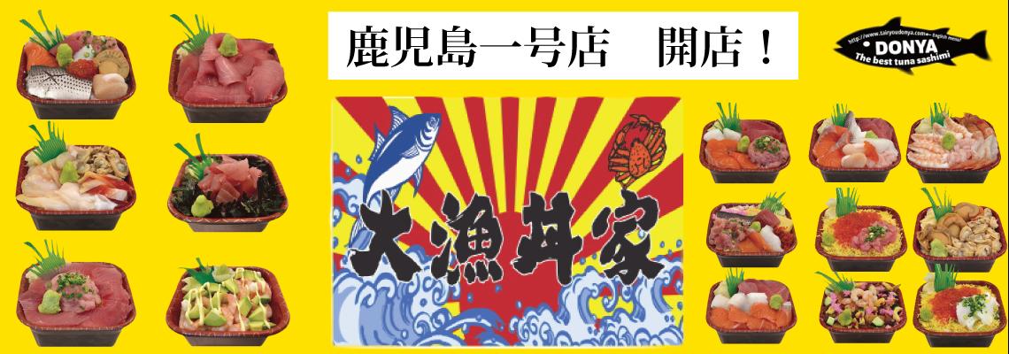 大漁丼家鹿児島店のトップ画像